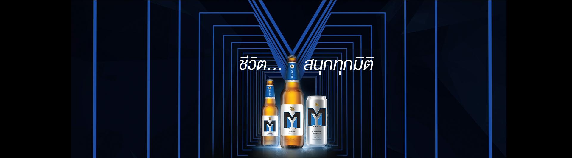 มายเบียร์_mybeer